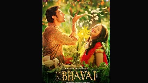 Pratik Gandhi-Aindrita Ray's Raavan Leela Is Now Titled As Bhavai; New Poster Out!