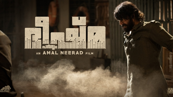 Bheeshma Parvam: Mammootty Looks Majestic In The New Poster Of The Amal Neerad Directorial!