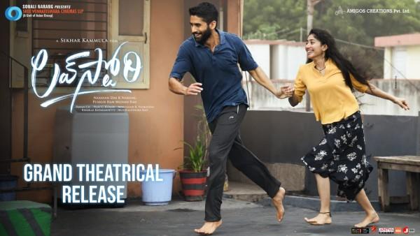 Naga Chaitanya's Love Story Full Movie Leaked For HD Download On Tamilrockers, Movierulz And Telegram
