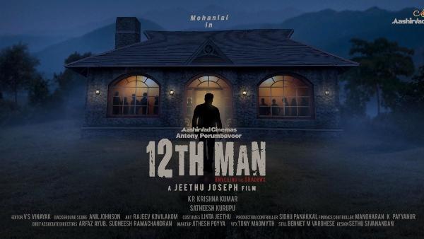 मोहनलाल 12वां आदमी: जीतू जोसेफ के निर्देशन में बनी ओटीटी रिलीज जल्द?