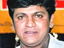 https://www.filmibeat.com/img/2009/02/17-shivaraj-kumar-281107.jpg