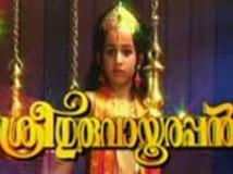 https://www.filmibeat.com/img/2009/03/11-sree-guruvayoorappan.jpg