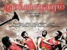https://www.filmibeat.com/img/2010/02/01-thoonga-nagaram-010210.jpg