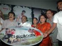 https://www.filmibeat.com/img/2010/09/30-bhavgavan-audio-300910.jpg