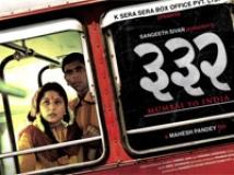 https://www.filmibeat.com/img/2010/12/17-332-mumbai-to-india-171210.jpg