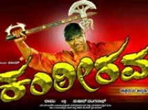 https://www.filmibeat.com/img/2011/01/06-kanteerava-060111.jpg