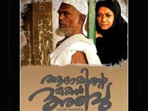 https://www.filmibeat.com/img/2011/05/27-adaminte-makan-abu-270511.jpg