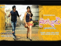 https://www.filmibeat.com/img/2012/11/16-sarochar-first-look-2.jpg