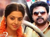 https://www.filmibeat.com/img/2013/07/02-dileep-vedhikasringaravelan.jpg