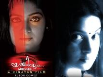 https://www.filmibeat.com/img/2013/08/13-yakshiyum-njanum.jpg