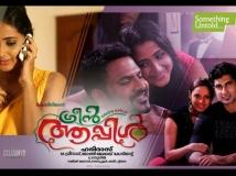 https://www.filmibeat.com/img/2013/08/19-green-apple-malayalam-movie.jpg
