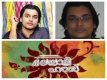 https://www.filmibeat.com/img/2013/08/31-rahul-easwar.jpg