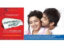 https://www.filmibeat.com/img/2013/09/27-cherukkanum-pennum.jpg