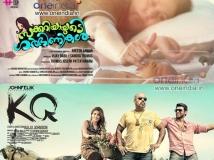 https://www.filmibeat.com/img/2013/09/27-zachariahyude-garbhinikal-and-kq.jpg