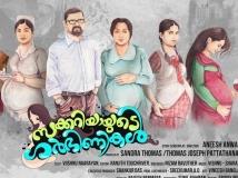 https://www.filmibeat.com/img/2013/09/30-zachariahyude-garbhinikal-06.jpg