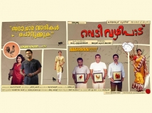 https://www.filmibeat.com/img/2013/11/26-vedivazhipadu-lands-in-trouble.jpg