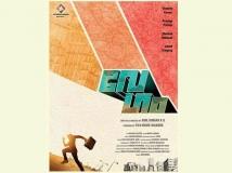 https://www.filmibeat.com/img/2013/12/11-vineeth-kumar-movie-vegam-is-a-thriller.jpg