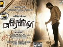 https://www.filmibeat.com/img/2013/12/14-ivm-critics-01.jpg