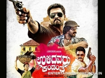 https://www.filmibeat.com/img/2014/03/24-ulidavaru-kandanterelasing.jpg
