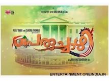 https://www.filmibeat.com/img/2014/04/07-peruchazhi-fake-story-goes-viral.jpg