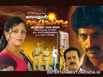 https://www.filmibeat.com/img/2014/04/08-solar-swapnam-movie-censored-a-certificate.jpg