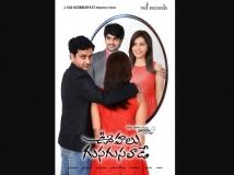 https://www.filmibeat.com/img/2014/06/20-oohalu-gusagusalade-review-1.jpg