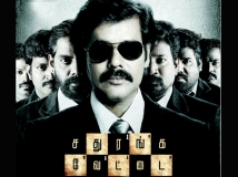 https://www.filmibeat.com/img/2014/07/18-sathuranga-vettai-03.jpg