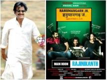 https://www.filmibeat.com/img/2014/09/17-main-hoon-rajinkanth.jpg