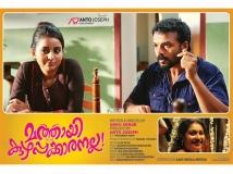 https://www.filmibeat.com/img/2014/11/28-mathai-kuzhappakkaranalla-review.jpg