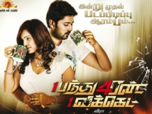 https://www.filmibeat.com/img/2014/12/03-1-pandu-4-run-1-wicket-movie-poster.jpg