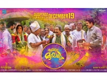 https://www.filmibeat.com/img/2014/12/19-1418991064-aamayum-muyalum-review.jpg