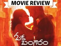 https://www.filmibeat.com/img/2015/04/17-1429242739-ok-bangaram-movie-review.jpg