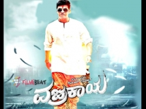 https://www.filmibeat.com/img/2015/04/23-1429759523-vajrakaya-music-review-a-massive-hit.jpg