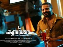 https://www.filmibeat.com/img/2015/05/22-1432296883-kumbasaram-movie-review.jpg
