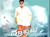 https://www.filmibeat.com/img/2015/06/17-1434518503-vajrakaya-fifth-day-box-office-collection-movie-continues-a-firm-business.jpg