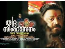 https://www.filmibeat.com/img/2015/07/31-1438291266-suresh-gopi-rudra-simhasanam-what-audience-expect.jpg