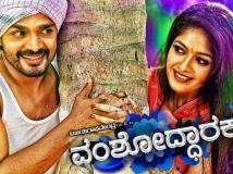 https://www.filmibeat.com/img/2015/08/03-1438605599-vamshodharaka-trailer-review-vijay-raghavendra-upcoming-family-entertainer.jpg