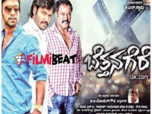https://www.filmibeat.com/img/2015/08/07-1438917450-bettanagere-gets-139-cuts-by-censor-board-finally-receives-u-a.jpg
