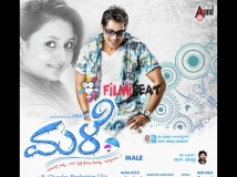 https://www.filmibeat.com/img/2015/08/07-1438938448-male-movie-review-watch-it-for-prem-and-amulya-jugalbandhi.jpg