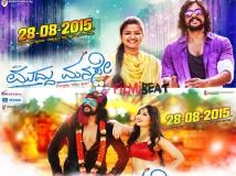 https://www.filmibeat.com/img/2015/08/26-1440565127-exclusive-interview-with-muddu-manase-part-1-debutant-arun-gowda-.jpg