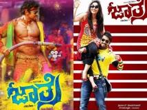 https://www.filmibeat.com/img/2015/12/chetan-chandra-aishwarya-nag-jaathre-jathre-releasing-tomorrow-dec-11-10-1449745633.jpg