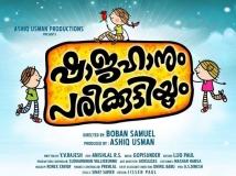 https://www.filmibeat.com/img/2016/02/kunchacko-boban-jayasurya-shajahanum-pareekuttiyum-16-1455625128.jpg