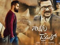 https://www.filmibeat.com/img/2016/02/nannaku-prematho-another-proud-flop-for-sukumar-04-1454564727.jpg