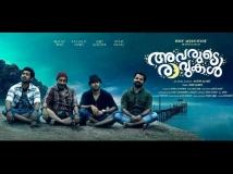 https://www.filmibeat.com/img/2016/08/avaruderaavukal-15-1471255539.jpg