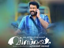 https://www.filmibeat.com/img/2016/08/vismayam-10-days-box-office-17-1471457372.jpg