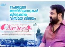 https://www.filmibeat.com/img/2016/08/vismayam-3-days-box-office-10-1470803754.jpg