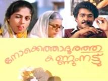 https://www.filmibeat.com/img/2016/12/nokkethadhoorathu-kannum-nattu-23-1482501064.jpg