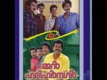 https://www.filmibeat.com/img/2017/03/in-harihar-nagar-cover-10-1489168247.jpg