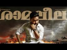 https://www.filmibeat.com/img/2017/05/dileep-ramaleela-release-date-29-1496033039.jpg