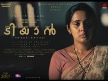 https://www.filmibeat.com/img/2017/05/prithviraj-indrajith-s-tiyaan-ananya-s-character-revealed-24-1495649646.jpg